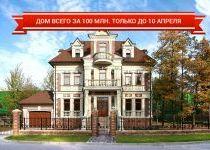 Спецпредложение до 10 апреля: дом за 100 млн. в КП Довиль